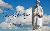آفرین خدای بر جانت – سعدی