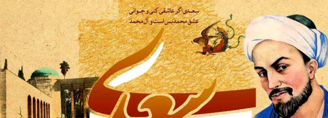 کاروانی شکر از مصر به شیراز آید – سعدی شیرازی