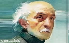 شعر ققنوس – نیما یوشیج