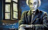شعر من قایقم نشسته به خشکی – نیما یوشیج