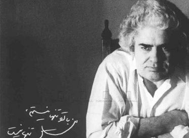 شعار عاشقانه غبار آلود و خسته – احمد شاملو
