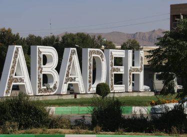 جاهای دیدنی بین شیراز تا اصفهان