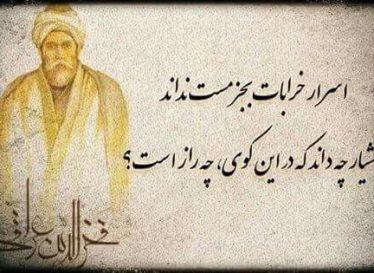هر دلی کو به عشق مایل نیست – فخرالدین عراقی