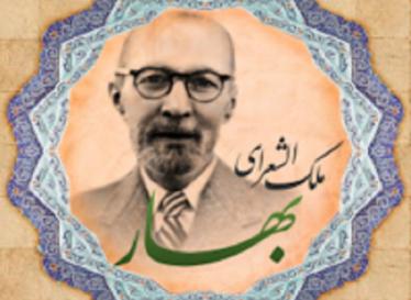 شاه انوشیروان به موسم دی – ملک الشعرای بهار