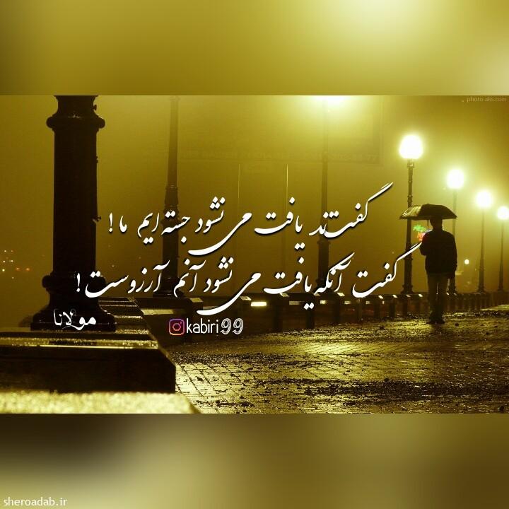 عکس نوشته مولانا