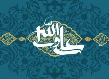 رباعی ابوسعید ابوالخیر در وصف امام علی (ع)