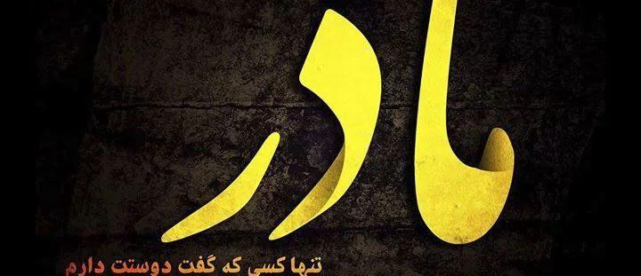 اشعار سهراب سپهری با مضمون احترام به مادر