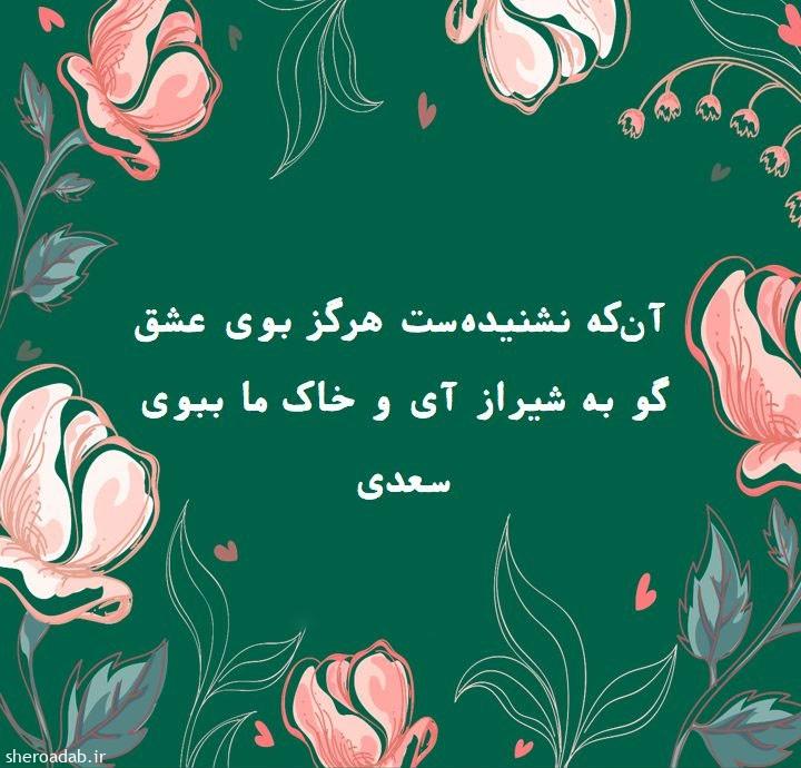 عکس نوشته شعر سعدی درباره شهر شیراز