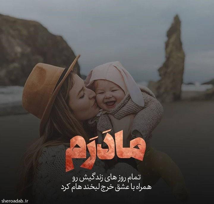 عکس نوشته مقام مادر