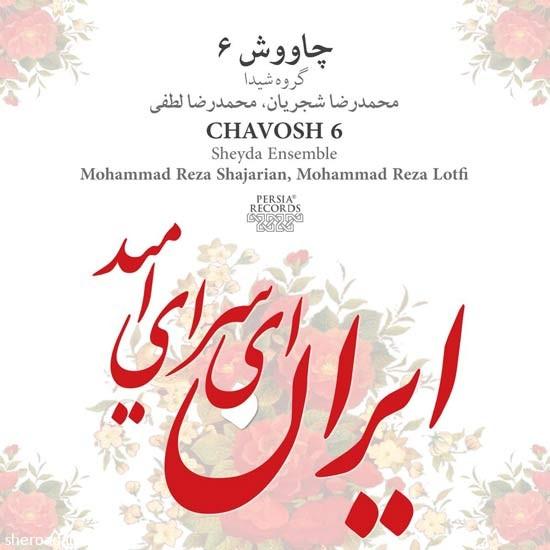 متن کامل شعر ایران ای سرای امید | وب